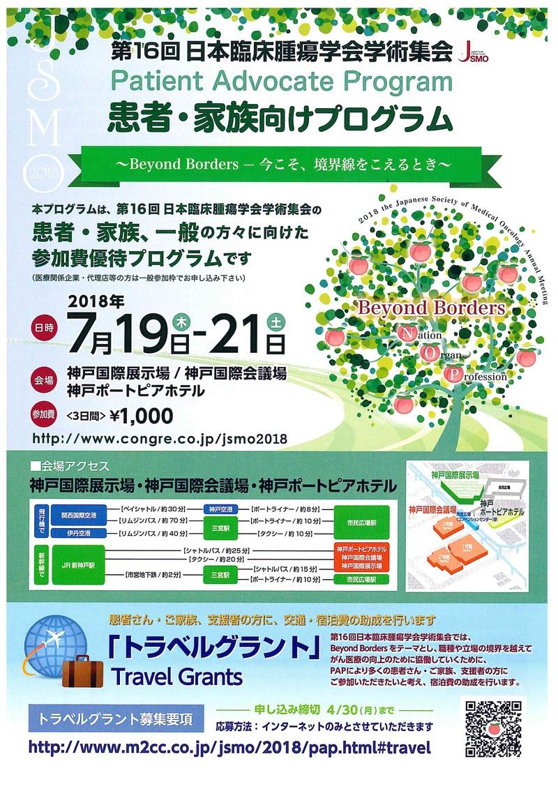 第16回日本臨床腫瘍学会学術集会...