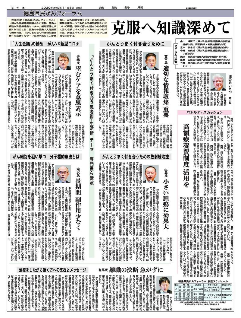 最新 コロナ 徳島 新聞 新型コロナウイルス感染症について|徳島県ホームページ